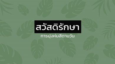 Photo of การนุ่งห่มสีตามวัน คนไทยเรียก สวัสดิรักษา
