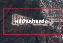 Photo of ฟังด้วยภาพ หมู่บ้านป่าแหว่ง หรือ บ้านพักตุลาการเชิงดอยสุเทพ