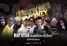 Photo of Show Me The Money Thailand สะเทือนวงการแร็ปไทย