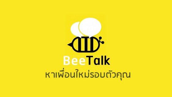 Beetalk แอพหาคู่