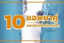 Photo of 10 แอพหาคู่ ยอดนิยมสำหรับคนโสด ไม่ควรพลาด!