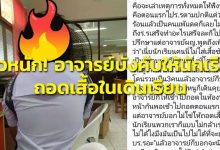 Photo of ฉาวหนัก! อาจารย์บังคับให้นักเรียนถอดเสื้อในเดินเรียน