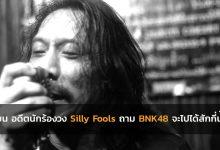 Photo of เบน อดีตวง Silly Fools ถาม BNK48 จะไปได้สักกี่น้ำ
