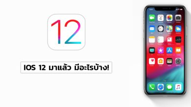 Photo of Apple เปิดตัว iOS 12 มีอะไรใหม่บ้างมาดูกัน