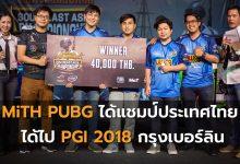 Photo of MiTH PUBG ได้แชมป์ประเทศไทย ได้ไป PGI 2018 กรุงเบอร์ลิน