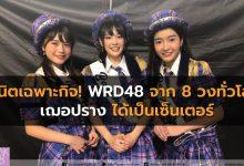 WRD48 BNK48