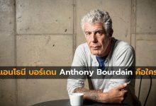 แอนโทนี บอร์เดน Anthony Bourdain