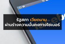 Photo of รัฐสภาเวียดนาม ผ่านร่างความมั่นคงทางไซเบอร์