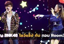 Photo of ปัญ BNK48 โชว์แร็ป กับ ทอม Room39 รายการ THE RAPPER