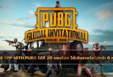 PGI2018-FPP-final-2