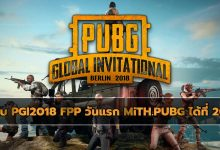 Photo of PUBG Global Invitational 2018 FPP วันแรก MiTH.PUBG ได้ที่ 20