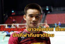 """Photo of โซเชียลจวกยับ กัน กันตภณ นักแบดมินตันทีมชาติไทย """"กรี๊ดกูอีกเร็ว กรี๊ดกูหน่อย"""""""