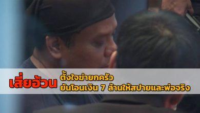 Photo of เสี่ยอ้วน ยืนยันโอนเงิน 7 ล้านให้น้องสปายและพ่อสปายจริง