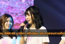 แคน BNK48 Cover