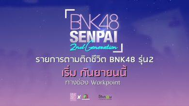Photo of มาแล้วตัวอย่าง BNK48 SENPAI 2 เริ่มกันยายนนี้