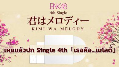 Photo of เผยแล้วปก Single 4th ของ BNK48「Kimi wa Melody – เธอคือ…เมโลดี้–」
