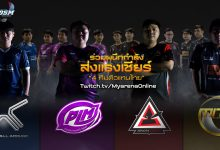 Photo of PUBG OGN Supermatch ทีมไทยได้เงินรางวัลกลับบ้านไปทีมละ 32,000 บาท