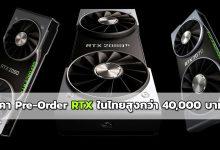 Photo of ราคา Pre-Order NVIDIA GEFORCE RTX ในไทยสูงกว่า 40,000 บาท