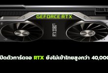 Photo of ราคาเปิดตัว NVIDIA GEFORCE RTX ยังไม่เข้าไทยสูงกว่า 40,000 บาท