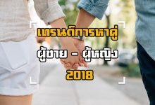Photo of เทรนด์การหาคู่ ผู้ชาย – ผู้หญิง ในประเทศไทย ปี 2018