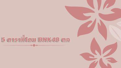 Photo of 5 ดาราที่โดน BNK48 ตก