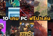 Photo of 10 เกม PC ฟรียอดนิยม