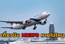 Photo of มาเลเซียแอร์ไลน์ เที่ยวบิน MH370 หายไปไหน