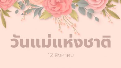 Photo of วันแม่แห่งชาติ 2563 ตรงกับ 12 สิงหาคม อีกหนึ่งวันสำคัญของชาวไทย