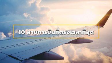 Photo of 10 สายการบินที่ตรงเวลาที่สุด ในเอเชียตะวันออกเฉียงใต้
