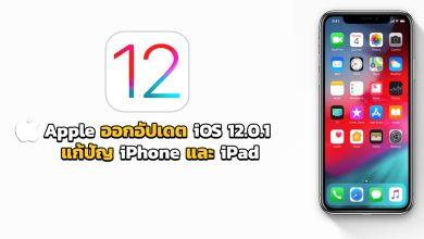 Photo of Apple ออกอัปเดต iOS 12.0.1 แก้ปัญ iPhone และ iPad