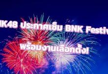 Photo of BNK48 ประกาศเซ็ม BNK Festival พร้อมงานเลือกตั้งครั้งแรก!