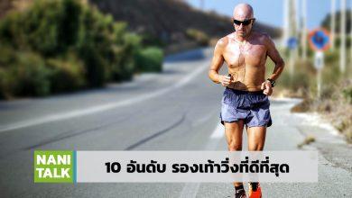 10 อันดับ รองเท้าวิ่งแนะนำที่ดีที่สุด