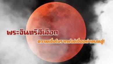 Photo of ปรากฏการณ์ วันพระจันทร์สีเลือด ความเชื่อโบราณไม่เชื่ออย่าลบหลู่!
