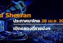 Photo of Ed Sheeran ประกาศมาไทยอีก 28 เม.ย. 2019 เปิดการแสดงที่ราชมังฯ