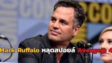 Photo of Mark Ruffalo หลุดสปอยล์ Avengers 4