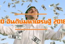 Photo of 10 คนที่รวยที่สุดในโลก และ มหาเศรษฐีไทย 2018