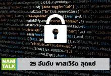 Photo of 25 อันดับ พาสเวิร์ด (Password) สุดแย่ที่คนใช้กันมากที่สุด