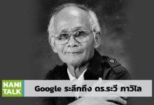 Photo of Google Doodles 18 ตุลาคม ระลึกถึง ศ.ดร.ระวี ภาวิไล