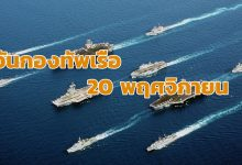 Photo of วันกองทัพเรือ 20 พฤศจิกายน 2562