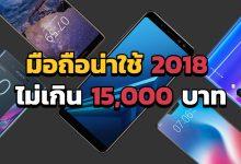 Photo of โทรศัพท์มือถือน่าใช้ 2018 ไม่เกิน 15,000 บาท