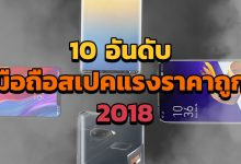 Photo of 10 อันดับ มือถือสเปคแรงราคาถูก 2018 จาก AnTuTu เดือนกันยายน