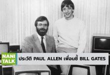 Photo of ประวัติ Paul Allen เพื่อนซี้ Bill Gates คนร่วมก่อตั้ง Microsoft