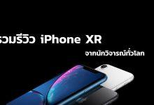 รีวิว iPhone XR