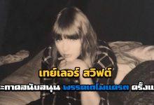 Photo of Taylor Swift ประกาศสนับสนุนพรรคเดโมแครตครั้งแรก