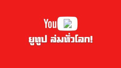 Photo of ยูทูป (YouTube) ล่มทั่วโลก