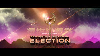 Photo of วิดีโอการหาเสียงเลือกตั้ง BNK48 ปี 2020