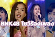 Photo of มิโอริ ,ฟีฟ่า ,แพนด้า ,จ๋า BNK48 โชว์ร้องเพลงใน VICTORY BNK48
