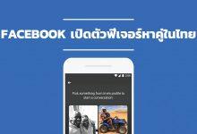 Photo of Facebook เปิดตัวฟีเจอร์หาคู่เดตในไทยที่แรกในเอเชีย