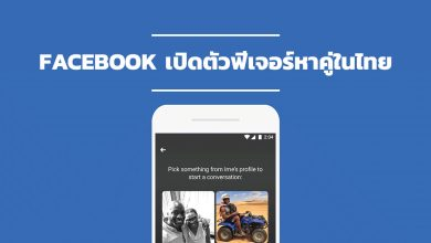 Facebook หาคู่
