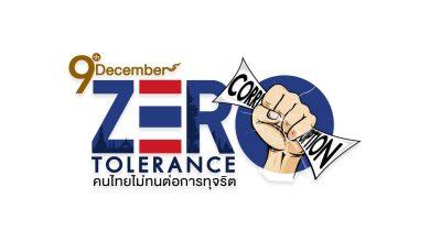 Photo of วันต่อต้านคอร์รัปชันสากล 9 ธันวาคม 2563 ร่วมกันต้านการทุจริต